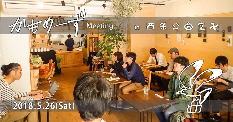 2018年5月26日(土)東広島かもめーずミーティング
