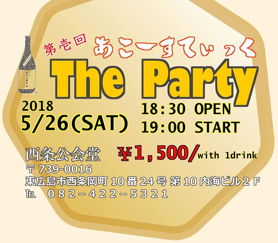 2018年5月26日(土)第壱回 あこーすてぃっくThe Party