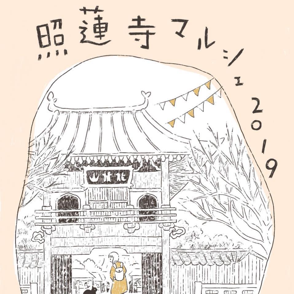 2019年3月23日(土) 照蓮寺マルシェ2019