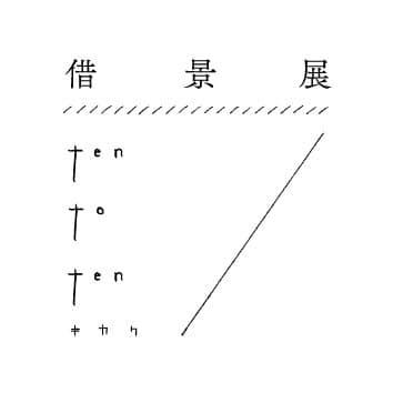 2019年3月30日(土) 借景展 -湯来のエン-