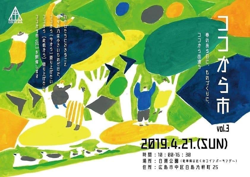 2019年4月21日(日)ココから市vol.3