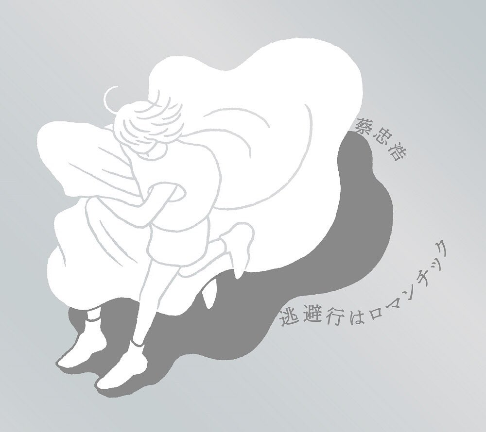 2020年7月8日(水)蔡忠浩 ランタンナイト vol.30 「逃避行はロマンチック」リリースツアー