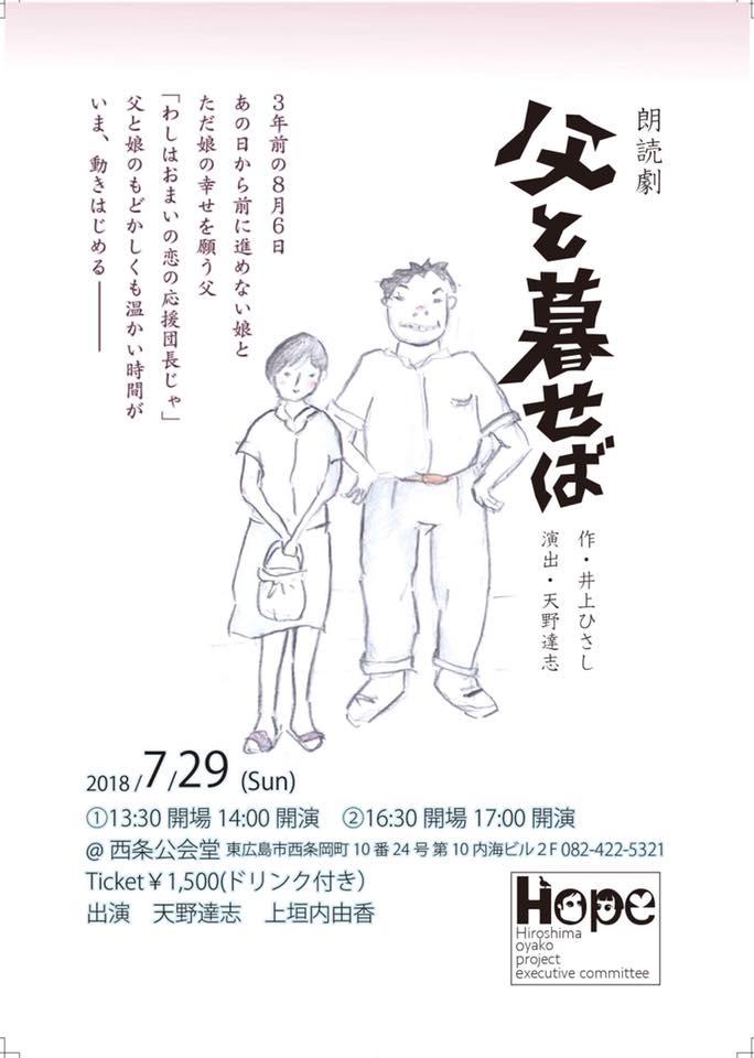 2018年7月29日(金) 朗読劇 『父と暮せば』