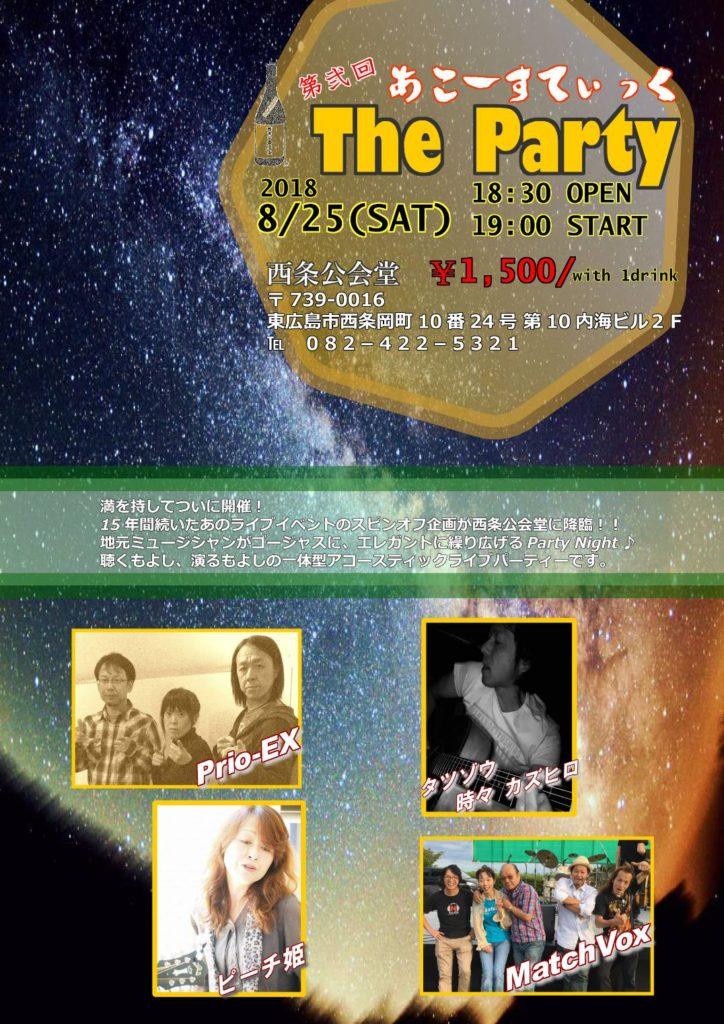 2018年8月25日(土) 第弐回 あこーすてぃっくThe Party