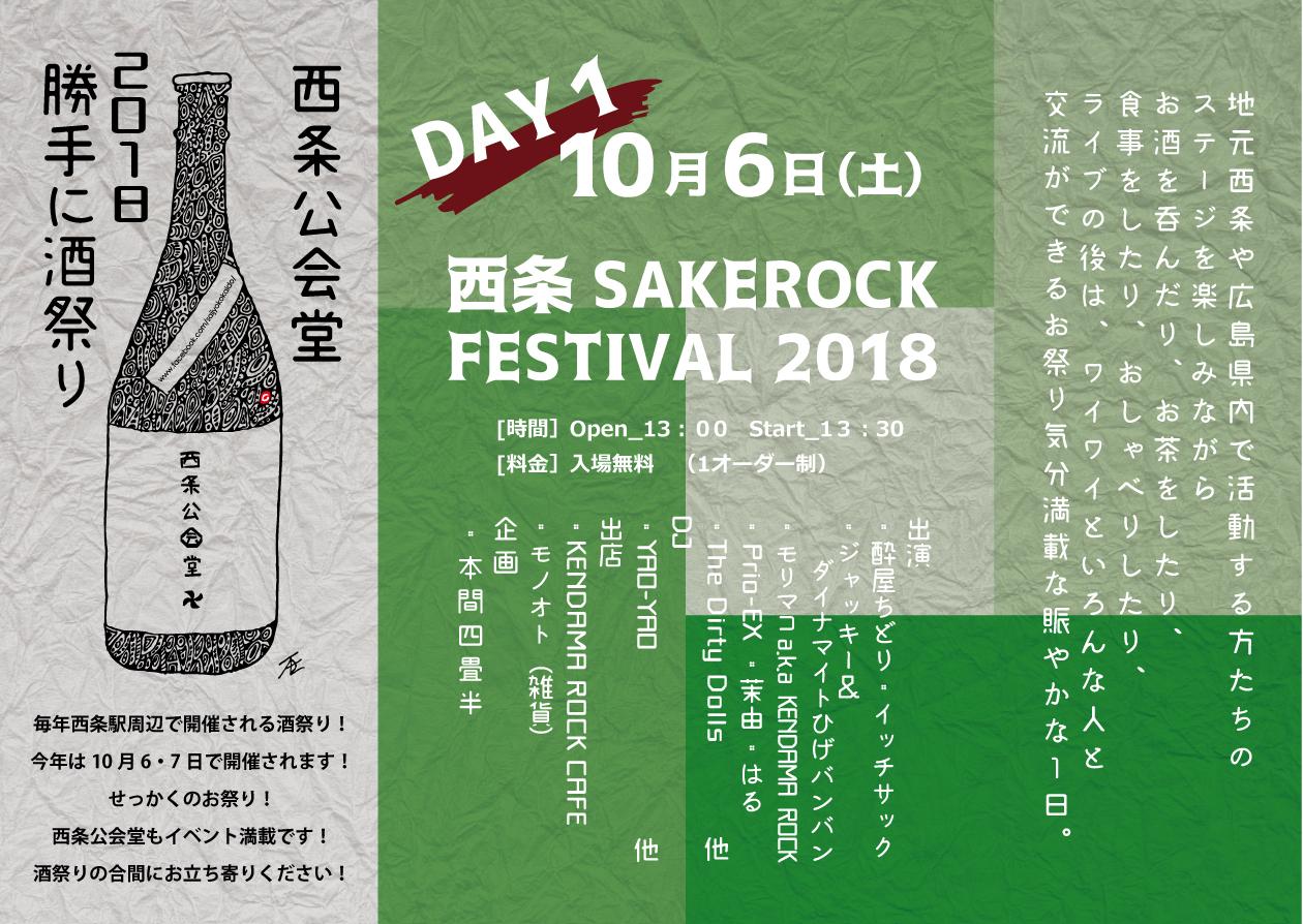 2018年10月6日(土)西条 Sakerock Festival 2018