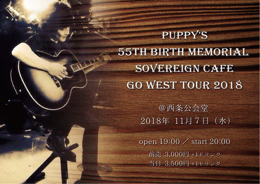 2018年11月7日(水)延原達治 PUPPY'S 55th birth memorial  SOVEREIGN CAFE GO WEST TOUR 2018