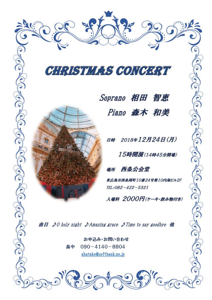 2018年12月24日(月)Christmas Concert