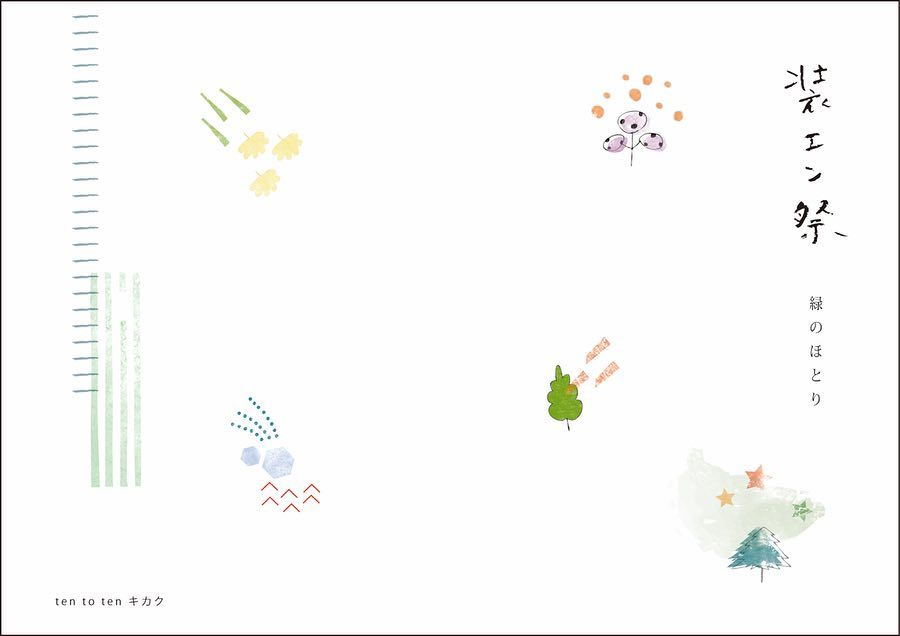 2019年4月14日(日)装エン祭-緑のほとり-