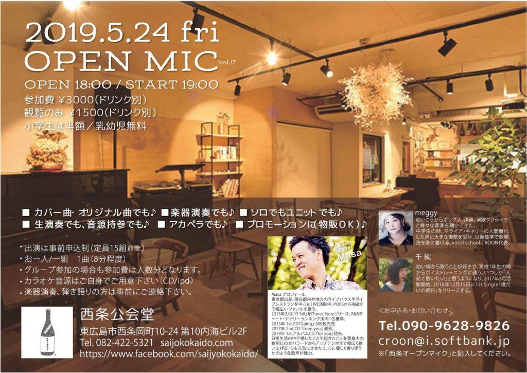 2019年5月24日(金)OPEN MIC vol.17