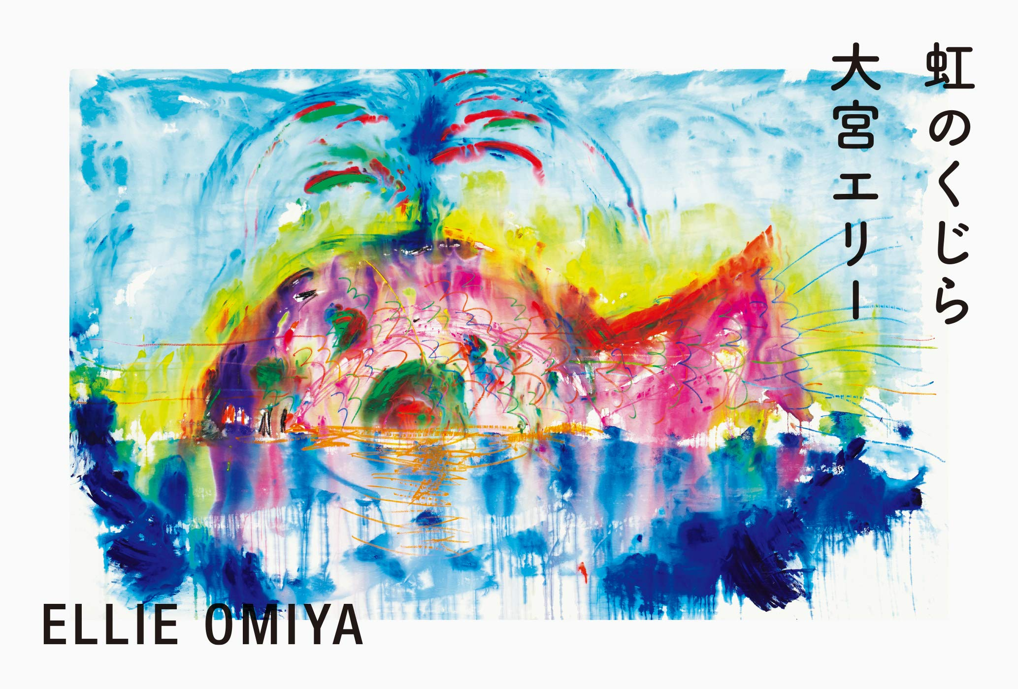 2019年7月5日(金)大宮エリー「虹のくじら」発刊記念 朗読&トークショー