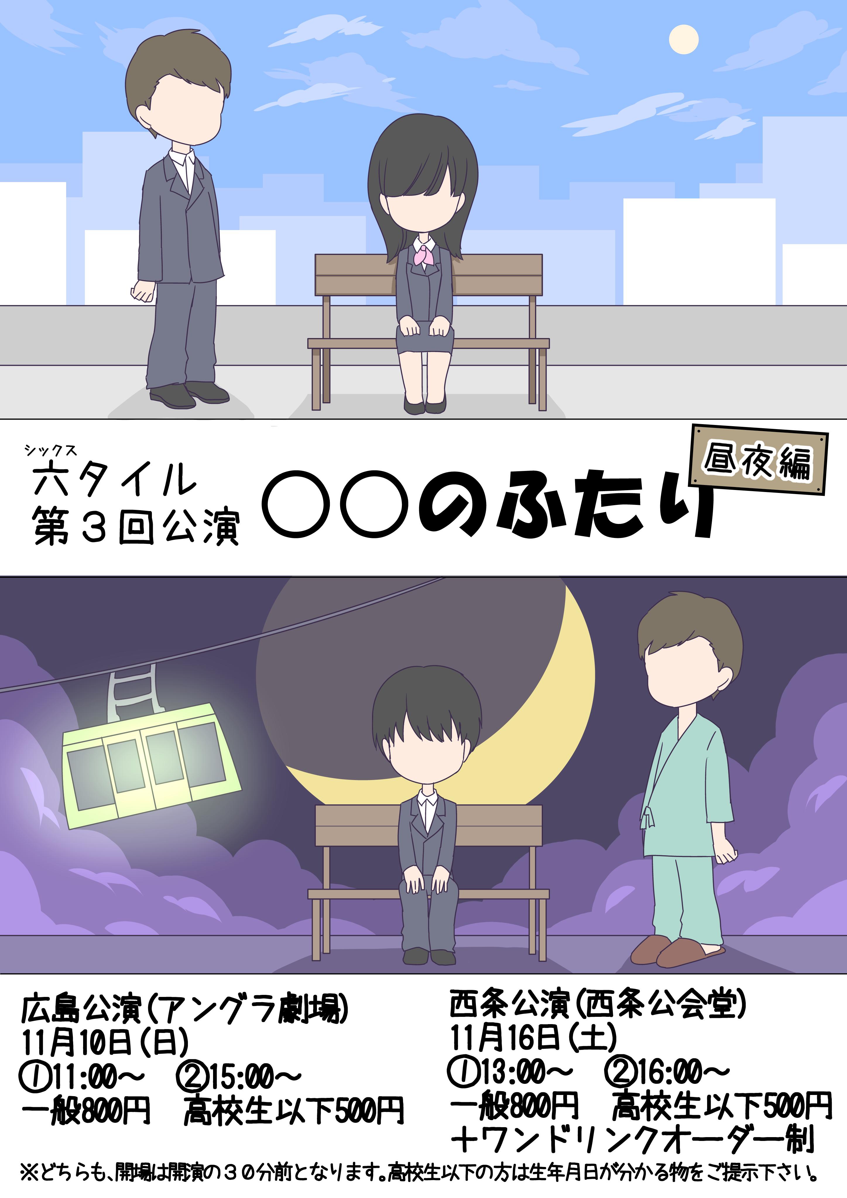 2019年11月16日(土)六タイル 第3回公演『〇〇のふたり昼夜編』