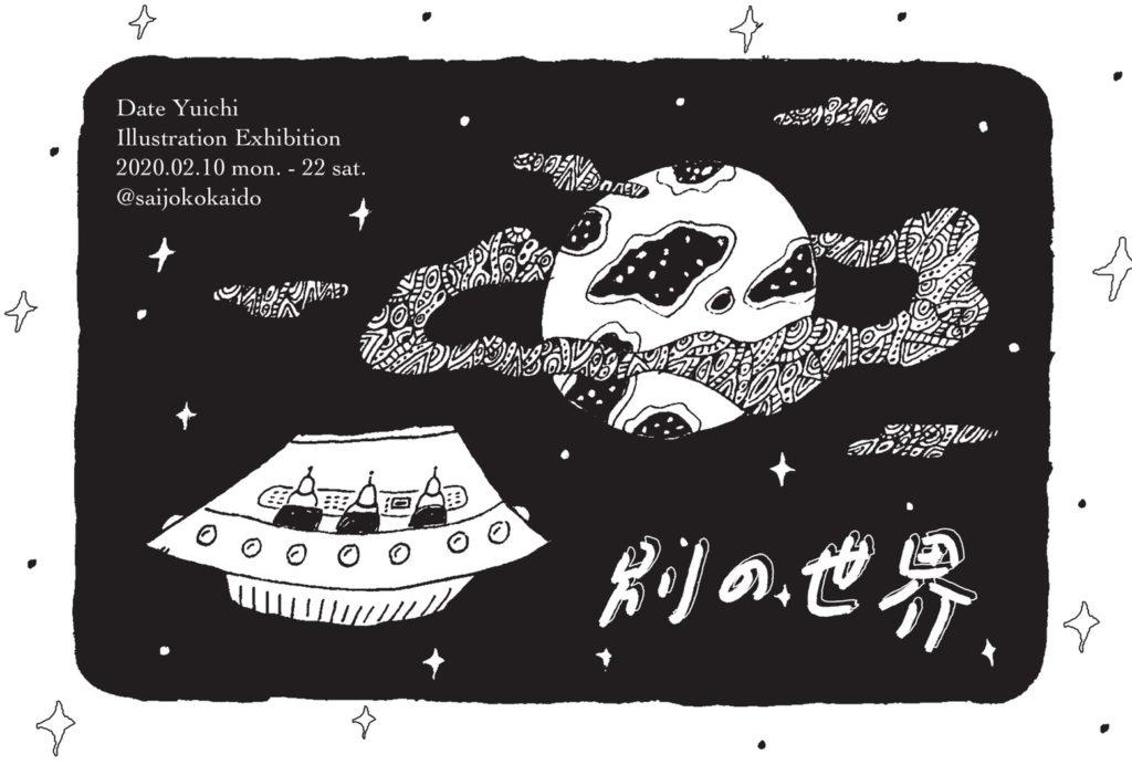 2020年2月10日(月)~2月22日(土)Date Yuichi作品展 「別の世界」